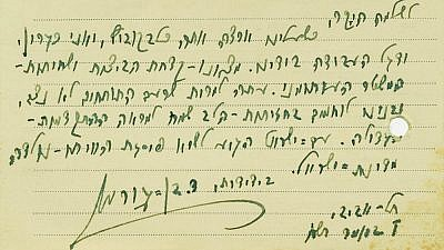 A postcard written and signed by Israel's founding father and first prime minister, David Ben-Gurion, the very day after he officially declared the State of Israel's independence on May 14, 1948, was recently discovered, May 2019. Credit: Kedem Auction House.