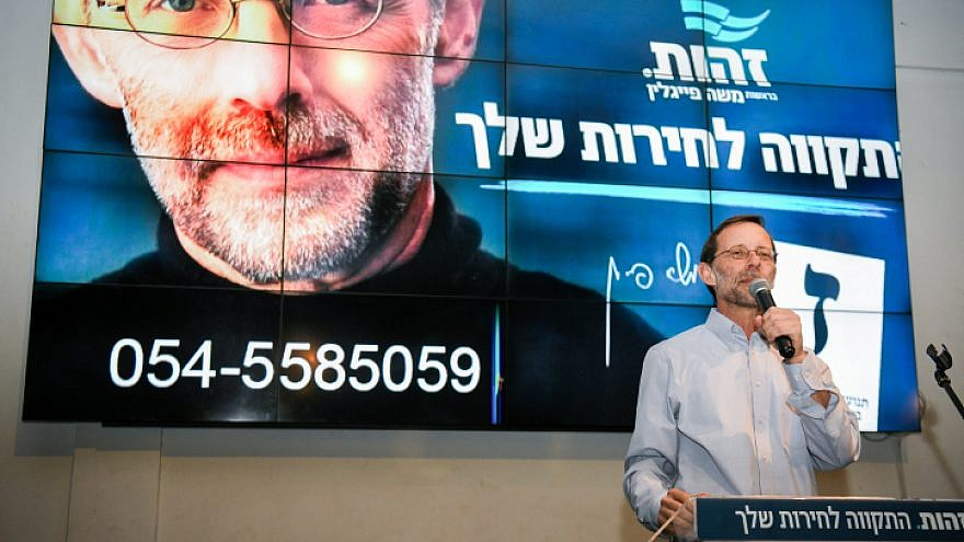 Zehut leader Moshe Feiglin speaks during an event for the Passover holiday in Tel Aviv on April 14, 2019. Photo by Flash90.