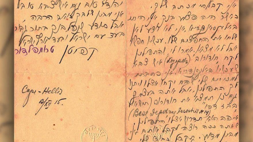 A letter of condolence from Joseph Trumpeldor to a bereaved father in Jerusalem. The letter, which is being sold at auction in Jerusalem on June 24, is one of the few ever written by Trumpeldor in Hebrew. Bidding starts at $100,000. Photo: Courtesy.