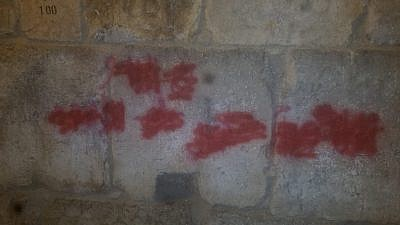 A view of the graffiti covered up on the Kotel HaKatan, July 2019. Credit: Jerusalem Police.