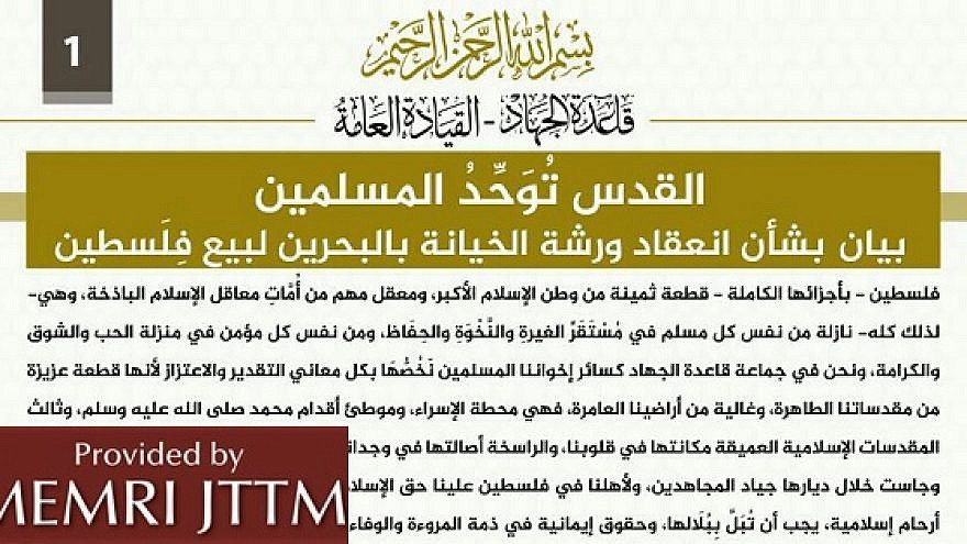 "A statement released by Al-Qaeda media arm Al-Sahab on July 6, 2019, criticizing the Bahrain economic workshop in June, and calling on Muslims to be prepared to wage jihad and target the U.S. and ""Zionist"" interests. (MEMRI)"