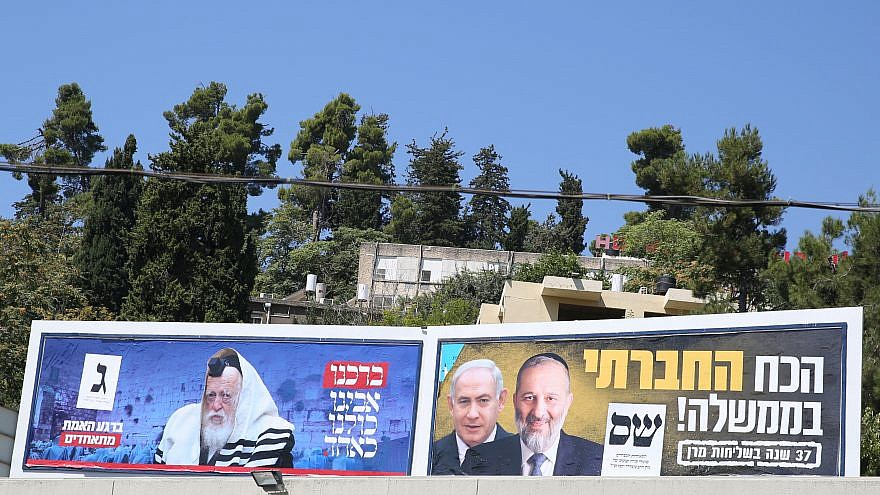 A view of billboards on a building with pictures of Rabbi Chaim Kanievsky and Israeli Prime Minister Benjamin Netanyahu, and head of the Shas Party Aryeh Deri, as part of the election campaign, in the northern Israeli city of Tzfat on Aug. 20, 2019. Photo by David Cohen/Flash90.