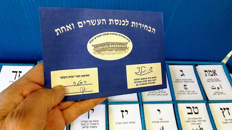 Israeli election ballots, April 9, 2019. Credit: Laliv G. via Wikimedia Commons.