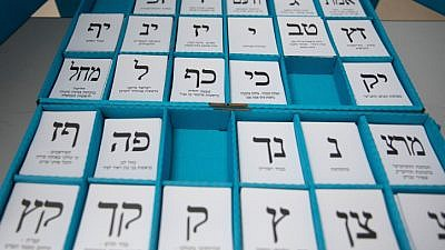 Ballots at a voting station in Jerusalem on Sept. 17, 2019. Photo by Yonatan Sindel/Flash90.