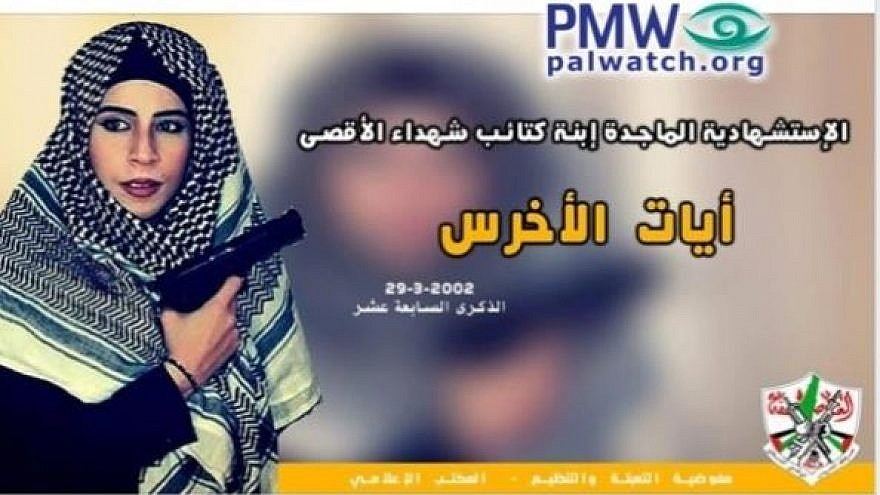 A post on Fatah's official Facebook page glorifying 17-year-old suicide-bomber Ayyat al-Akhras, March 28, 2019. Credit: PMW.