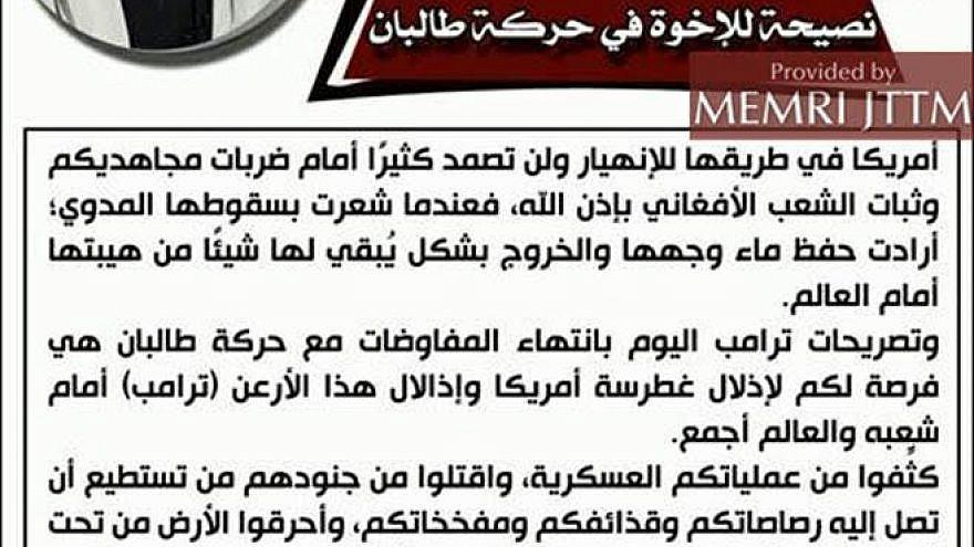 Telegram post by Abu Hafs Al-Maqdisi, leader of the Gaza-based Jaysh Al-Ummah Al-Salafi. Credit: MEMRI.