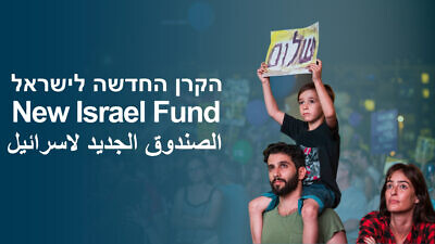 The New Israel Fund has created a fundraising avenue to enable philanthropic contributions to organizations excluded by major American Jewish organizations and local federations. Credit: NIF.org.