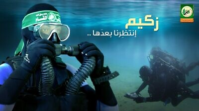 A recruitment poster for the Hamas naval commando unit. Credit: JCPA.