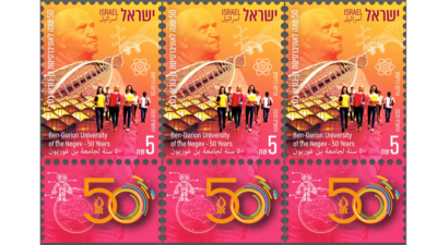 Israel's new postage stamp commemorating the 50th anniversary of Ben-Gurion University of the Negev. Credit: American Associates, Ben-Gurion University of the Negev.