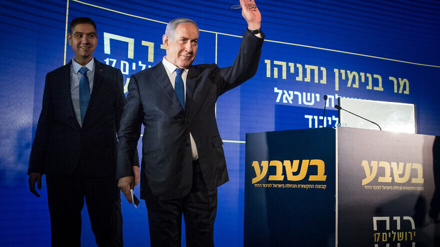 """Israeli Prime Minister Benjamin Netanyahu speaks at the 17th annual Jerusalem Conference of the """"Besheva"""" group on Feb. 25, 2020. Photo by Yonatan Sindel/Flash90."""