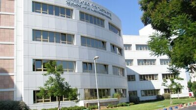 Safra Children Hospital, Sheba Medical Center, Tel Hashomer. Credit: David Shay via Wikimedia Commons.