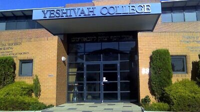 The Motchkin building of the Yeshivah College in Melbourne, Jan. 25, 2007. Credit: Wikimedia Commons.