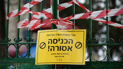 A sign announcing the closure of a playground in the northern Israeli city of Tzfat. The government ordered all bars, restaurants, malls and public entertainment areas to close in an effort to contain the spread of the coronavirus, March 18, 2020. Photo by David Cohen/Flash90.