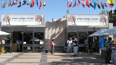 The Jerusalem Cinematheque, home of the  Israel Film Archive (IFA). Credit: Wikimedia Commons.