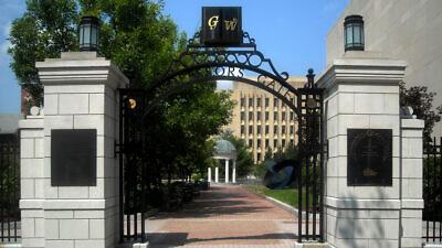 "The ""professor's gate"" at George Washington University. Credit: Wikimedia Commons."