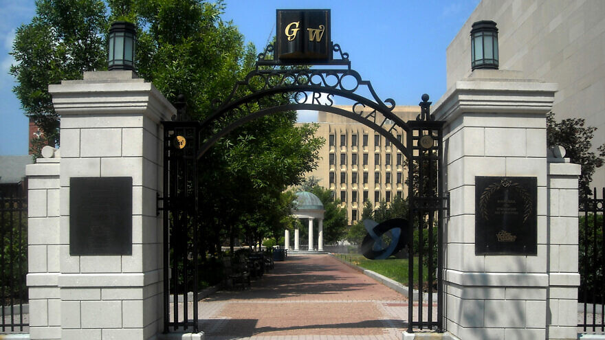 "The ""professor's gate"" at George Washington University. Credit: Wikimedia Commons."