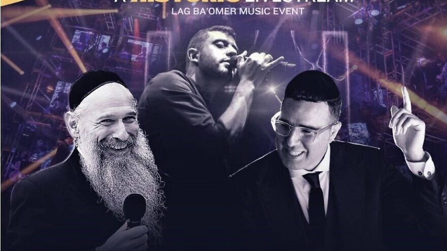 "International Jewish music stars Yaakov Shwekey, Ishay Ribo and Mordechai Ben David will sing at a virtual concert called ""Together as One"" on Lag B'Omer, May 12, to benefit tens of thousands of Israeli citizens who have been hit hardest by the COVID-19 pandemic. Source: Screenshot."