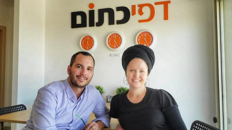 """Gedaliah and Elisheva Blum, who operate the """"Dapei Katom"""" or the """"Orange Pages website, which mirrors the Yellow Pages business directory in the U.S. but for small businesses in Judea and Samaria. Credit: Courtesy."""