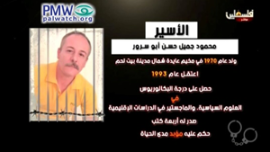 Mahmoud Abu Sorour, who killed an Israeli with the help of an accomplice. [Official PA-TV Live, June 16, 2020]. Credit: Palestinian Media Watch.
