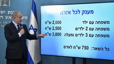 Israeli Prime Minister Benjamin Netanyahu presenting his stimulus plan in a press conference on July 15, 2020. Source: Facebook.