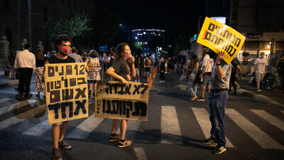 Protests outside Israeli Prime Minister Benjamin Netanyahu's official residence in Jerusalem on July 18, 2020. Photo by Olivier Fitoussi/Flash90.