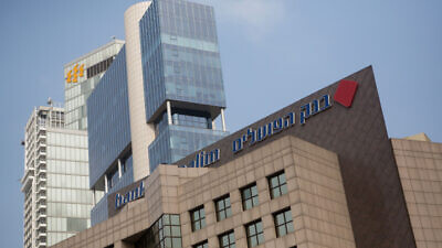 Bank Hapoalim offices in the center of Tel Aviv, Aug. 4, 2015. Photo by Miriam Alster/Flash90.