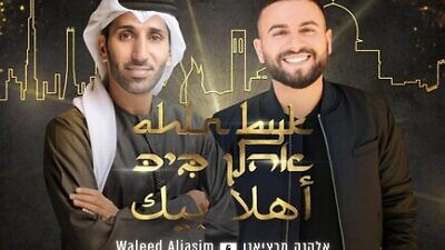 The UAE's Walid Aljassim and Israel's Elkana Martziano collaborate in a new song of peace. Source: YouTube/Screenshot.