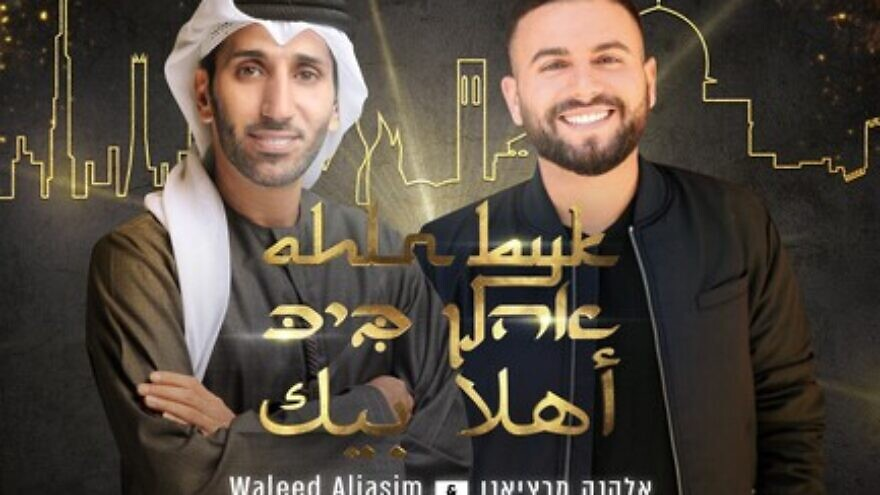 UAE's Walid Aljassim and Israel's Elkana Martziano collaborate in a new song of peace. Source: YouTube/Screenshot.