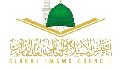 Global Imams Council logo. Credit: Global Imams Council/Facebook.
