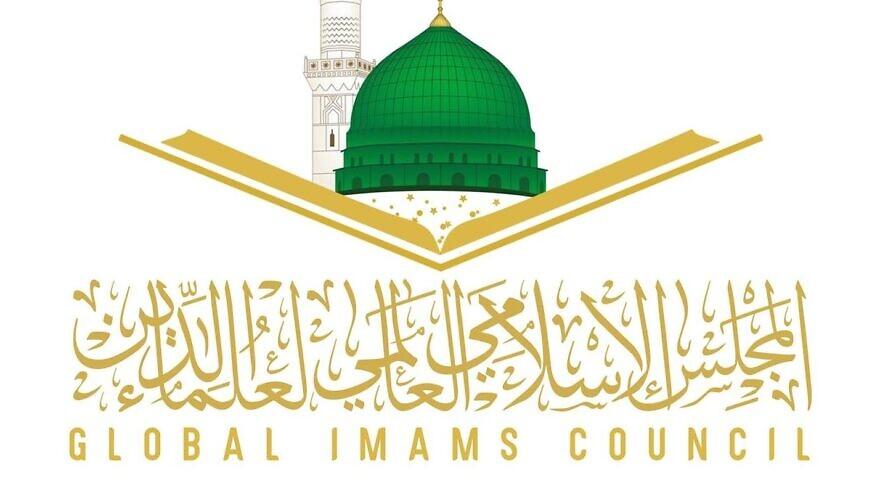 Global Imams Council logo. Credit: Global Imams Council/Facebook.