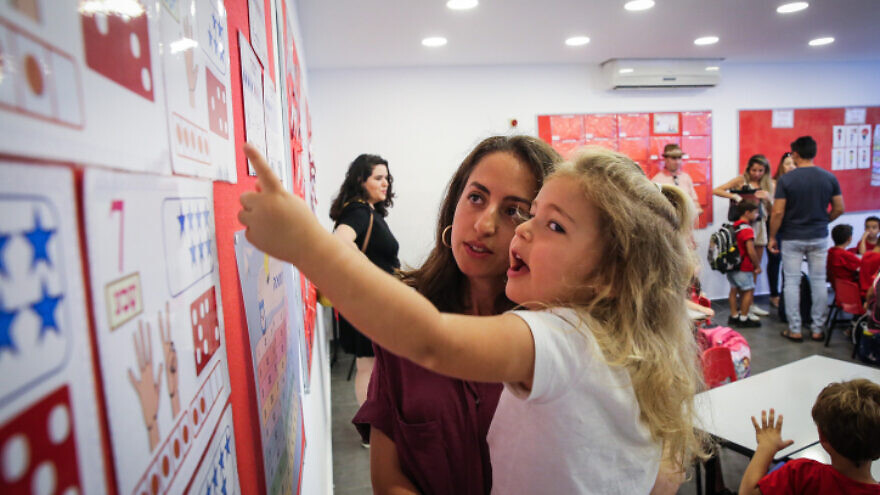 First-grade students attend their first day of school at Paula Ben-Gurion elementary school in Jerusalem on Sept. 1, 2019. Photo by Yossi Zamir/Flash90.