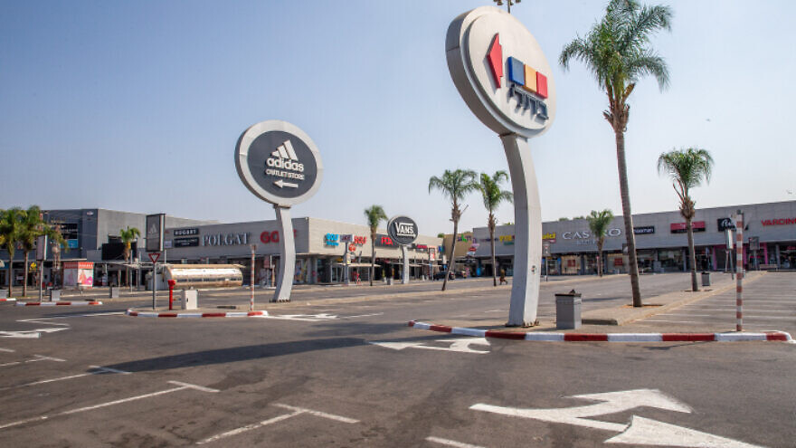 The Bilu Center Mall in Kiryat Ekron near Rehovot, Israel, during a nationwide COVID-19 lockdown on Sept. 21, 2020. Photo by Yossi Aloni/Flash90.