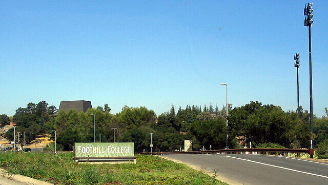 Entrance to Foothill College in Los Altos Hills, Calif. Credit: Wikimedia Commons.