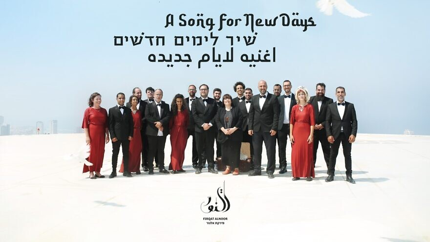 "Firqat Alnoor Orchestra recorded an instrumental version of the Emirati song ""Ahebak"" on top of the Azrieli Circular Tower in Tel Aviv. Courtesy: Ela Uzan."