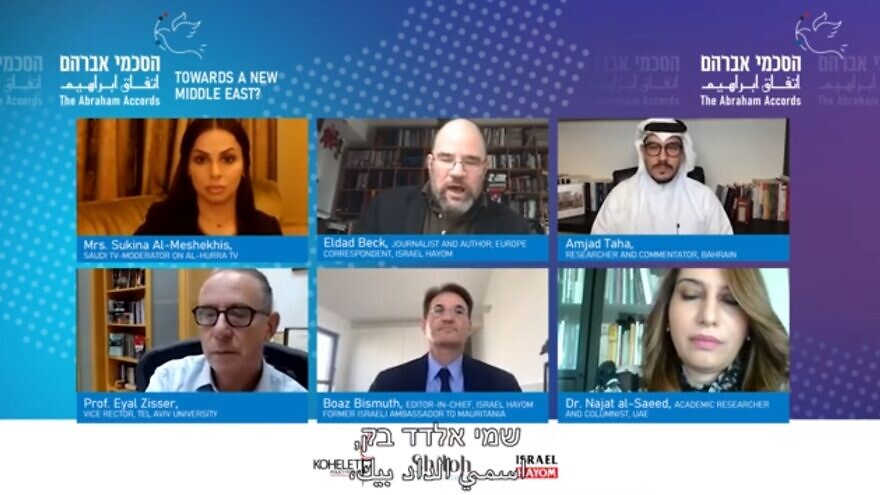 """A view of the digital conference: """"The Abraham Accords: Towards a New Middle East?"""" The two-day virtual symposium was held on Oct. 21-22 hosted by the Kohelet Policy Forum, Shiloh Forum and Israel Hayom. Source: Screenshot."""