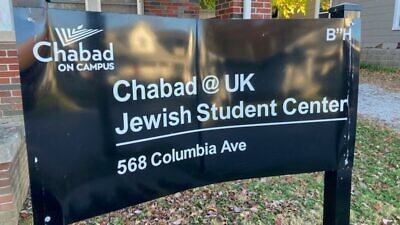 A damaged sign, along with a menorah, at Chabad at the University of Kentucky Jewish Student Center, Nov. 8, 2020. Credit: Courtesy.