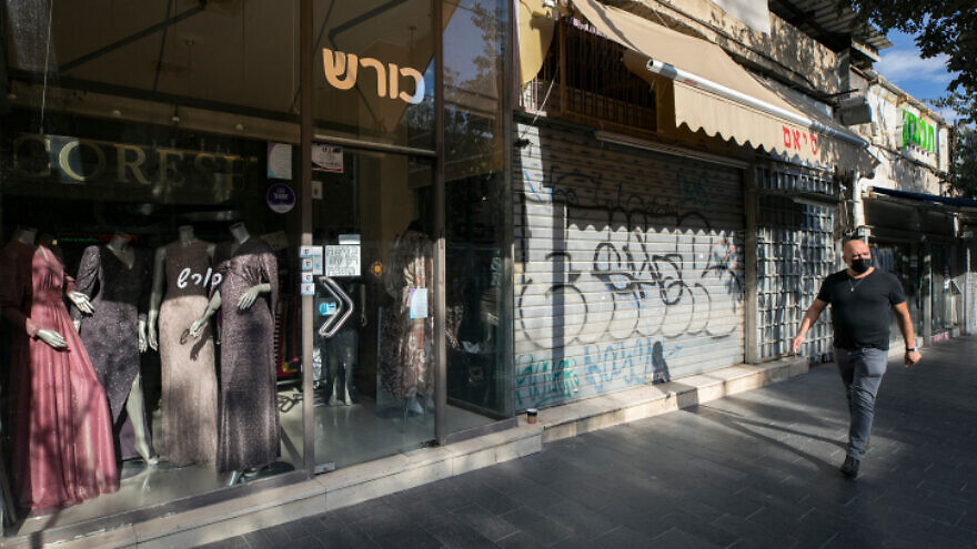 Shuttered retail shops on a normally busy street in Jerusalem, Nov. 4, 2020. Photo by Olivier Fitoussi/Flash90.