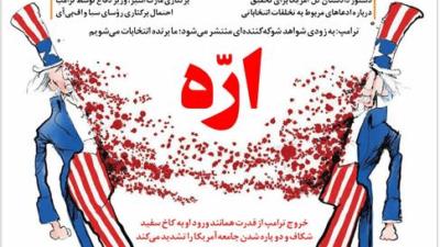 "A cartoon depicting a split ""Uncle Same,"" in Iran's ""Vatan Emrooz"" newspaper. Source: JCPA."