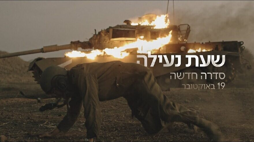 """""""Valley of Tears"""" (""""Sha'at Ne'ila""""), the Kan-produced, HBO Max-purchased TV series on the Yom Kippur War. Source: YouTube/Screenshot."""
