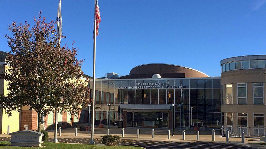 A view of the North Shore Hebrew Academy in Great Neck, N.Y. Source: Facebook/North Shore Hebrew Academy.