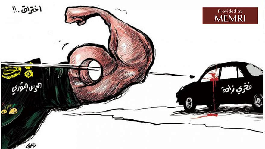 """A cartoon in the Saudi daily """"Asharq Al-Awsat."""" The text reads: """"[Mohsen] Fakhrizadeh's assassination is a breach in the ranks of the IRGC."""" Source: Asharq Al-Awsat."""