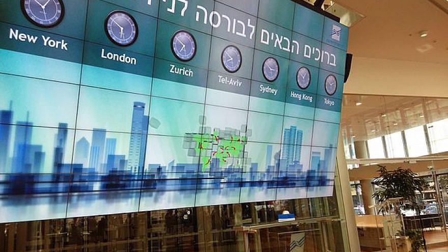 The Tel Aviv Stock Exchange (TASE), Sept. 2014. Credit: Yaniv Morozovsky via Wikimedia Commons.
