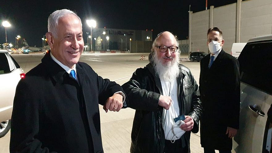 Israeli Prime Minister Benjamin Netanyahu welcomes Jonathan Pollard to Israel at Ben-Gurion International Airport on Dec. 30, 2020. Pollard is a former U.S. Navy analyst who served 30 years in prison after being convicted of spying for Israel. Credit: Courtesy.