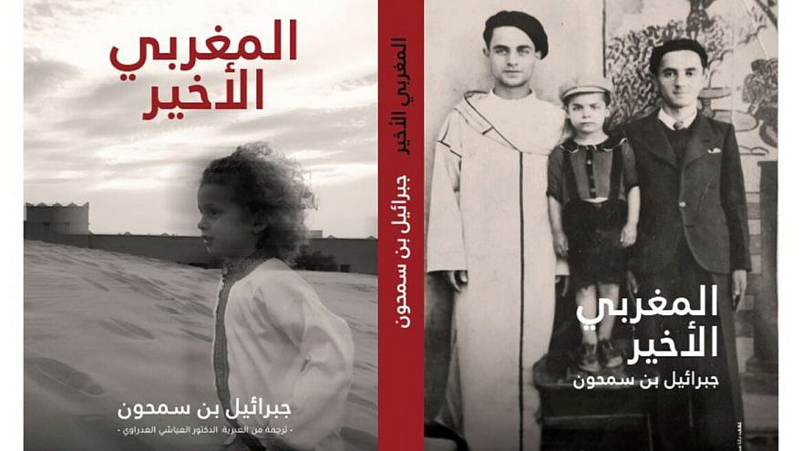 "The book jacket of ""A Girl in a Blue Shirt"" by Gabriel Bensimhon, translated into Moroccan Arabic. Credit: Courtesy of Tel Aviv University."