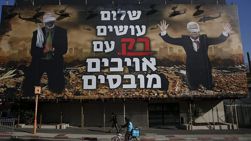 An image of one of the billboards in Tel Aviv sponsored by the Middle East Forum's Israel Victory Project before they were torn down on the order of Tel Aviv Mayor Ron Huldai. Credit: Courtesy of the Middle East Forum.
