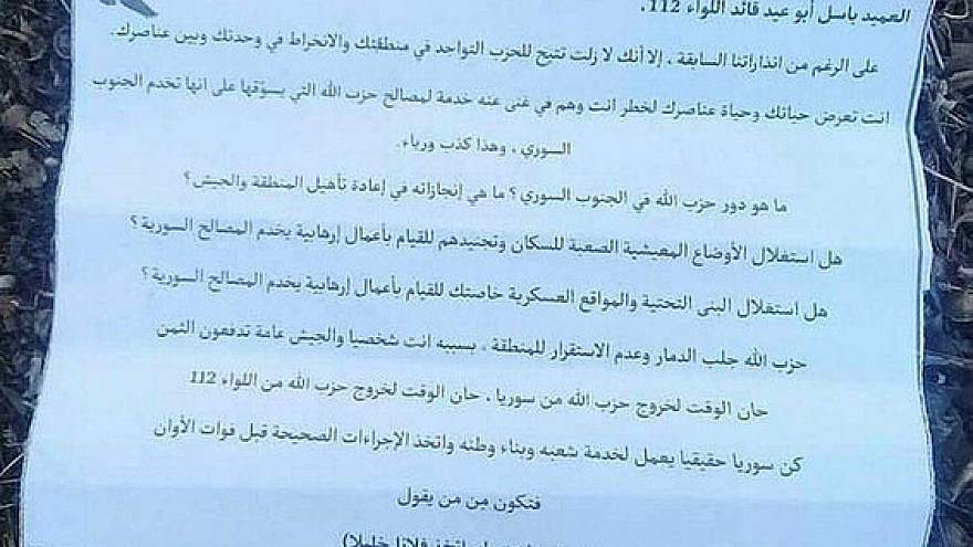 An image of the leaflet reportedly dropped in southern Syria ahead of airstrikes attributed to Israel. Source: Screenshot.