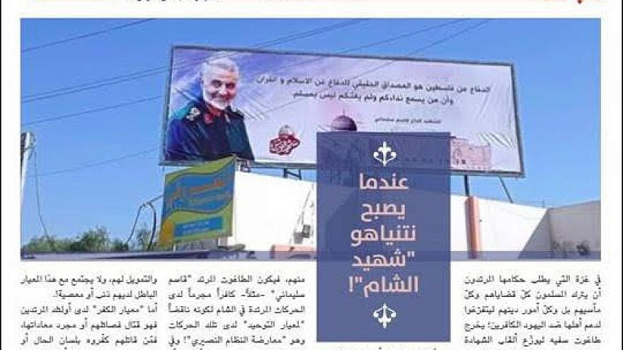 """The Jan. 1, 2021 editorial in Issue 267 of Islamic State weekly """"Al Naba,"""" which features the image of a billboard, probably in the Gaza Strip, describing Iranian Gen. Qassem Soleimani as a """"martyr."""" Credit: MEMRI."""