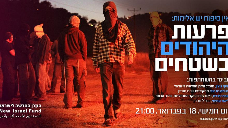 """The ad for the New Israel Fund-hosted Hebrew-language webinar, """"Jewish Riots in the Territories,"""" slated for Feb. 18, 2021. Source: Facebook."""