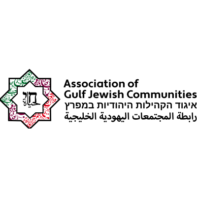 Logo for the Association of Gulf Jewish Communities (AGJC)