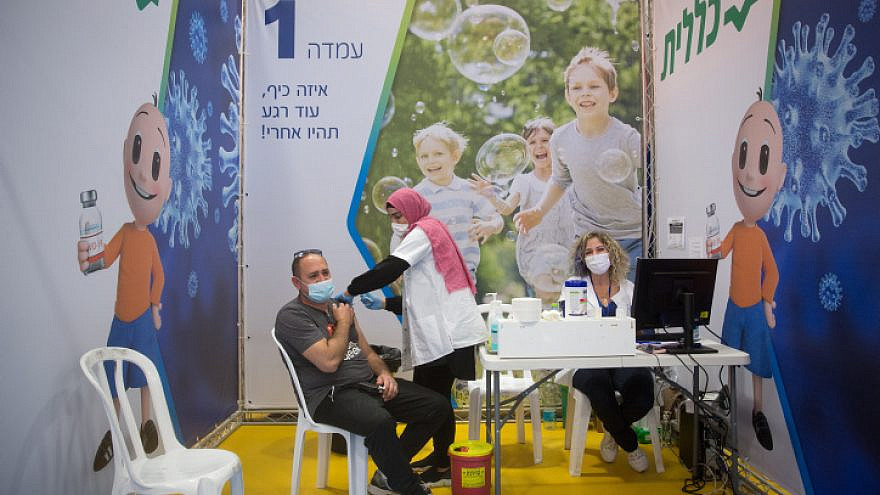 A COVID-19 vaccination center in Hod Hasharon, Israel, Feb. 2, 2021. Photo by Miriam Alster/Flash90.